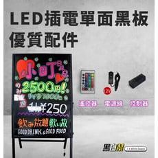 [黑白幫]🚚現貨 50x100 LED廣告黑板+大方頭彩繪筆 A海報架 廣告看板 海報支架