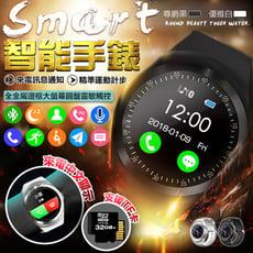 長江PHONE✨多功能藍牙通話智慧手錶
