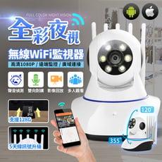 長江PHONE✨全彩夜視WIFI監視器VS3