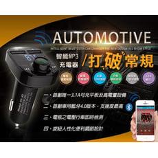 長江PHONE✨車用藍牙MP3播放/充電器