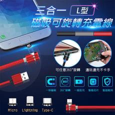 長江PHONE✨2.4A L型磁吸3合1可旋轉充電線 傳輸線 iPhone 安卓 TYPE-C