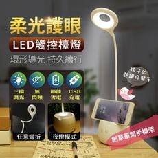長江PHONE✨多角度LED護眼觸控檯燈