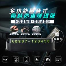 長江PHONE✨新版可隱藏夜光臨停號碼牌