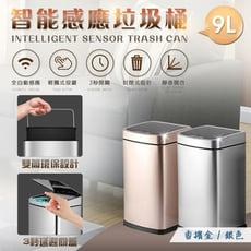 長江PHONE✨9L智能感應垃圾桶