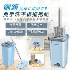 長江PHONE✨創新免手洗好收納平板拖把組