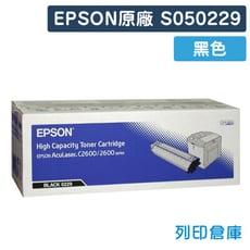 【EPSON】S050229 原廠高容量黑色碳粉匣