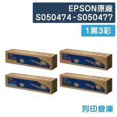 【EPSON】S050474~S050477 原廠碳粉匣-1黑3彩組