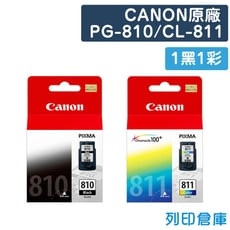 【CANON】PG-810 + CL-811 原廠墨水匣-1黑1彩組
