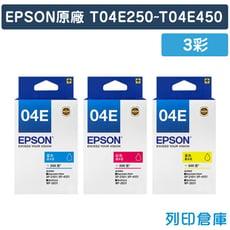 【EPSON】T04E250~T04E450 (NO.04E) 原廠墨水匣-3彩組