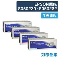 【EPSON】S050229~S050232 原廠碳粉匣-1黑3彩組