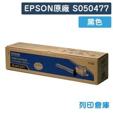 【EPSON】S050477 原廠黑色碳粉匣