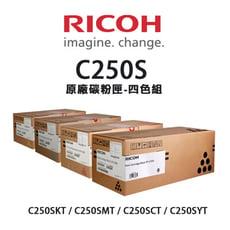 RICOH SP C250S 原廠碳粉匣-四色優惠組|適用SPC261DNw/SPC261SFNw