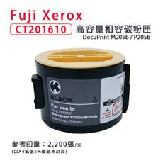 Fuji Xerox P205 黑色高容量相容碳粉匣-CT201610