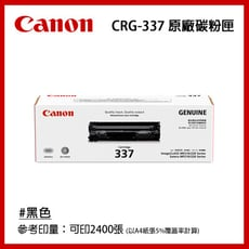 Canon 佳能 CRG-337 CRG337原廠碳粉匣|MF236n/MF249dw/MF212w