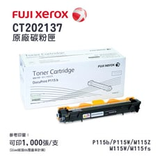 Fuji Xerox CT202137原廠碳粉匣 適用P115b/P115W/M115Z/M115W
