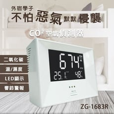 【CO2偵測器】ZG-1683R CO2偵測器/二氧化碳及溫度/濕度監測儀