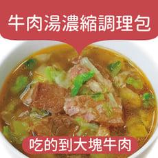 【搭嘴好食】即食牛肉湯濃縮調理包300g (紅燒/精燉)