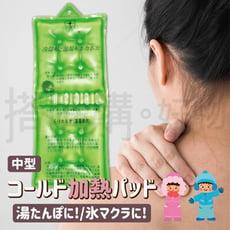 日本熱銷 冷熱兩用 痠痛熱敷袋-中型 可重複使用 暖暖包 現貨 宅家好物