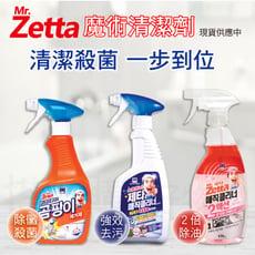 韓國Zetta 魔術萬用去污+抗菌除霉+2倍除油【搭嘴購】