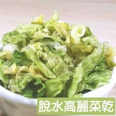 即食沖泡乾燥高麗菜乾150g 可全素 現貨 宅家好物