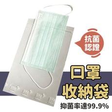 抗菌口罩收納袋 收納套 防水耐曬 現貨 宅家好物