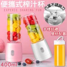 【送七好禮】 便攜式多功能電動果汁機 (兩款任選) 台灣保固