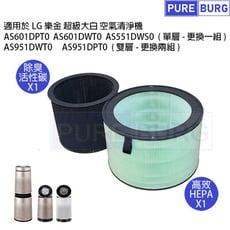 適用【LG樂金超級大白】空氣淨機濾網組HEPA+活性碳濾心AS601DPT0 AS951DPT0
