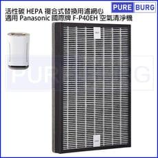 適用PANASONIC國際牌F-P40EH負離子空氣清淨機除臭活性碳HEPA濾網 F-ZMRS40W
