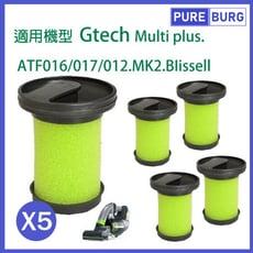 【適用英國Gtech小綠】 手持式吸塵器 二代 MK2 Multi Plus+可水洗濾網濾心(5入)