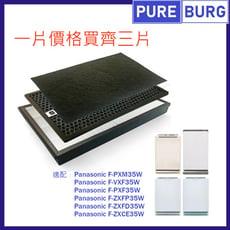 【適用PANASONIC國際牌】HEPA濾網+活性碳濾心F-PXM35W PXF35W VXF35W