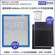 適用美國HoMedics大牛AP-25 AP25 5-8坪空氣清淨機替換HEPA+2片活性碳濾網