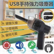 【迷你吸塵器】吸塵器 手持吸塵器 車用吸塵器 強力吸塵器 USB吸塵器 鍵盤吸塵器 迷你吸塵器
