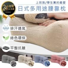 【日式棉麻腰靠枕】一枕多用|排汗透氣|3D護腰|護腰靠墊 午睡枕 枕頭 靠背 護腰枕