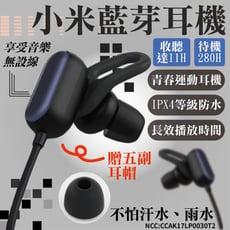 【小米防水藍芽耳機】280H待機+11H持續撥放