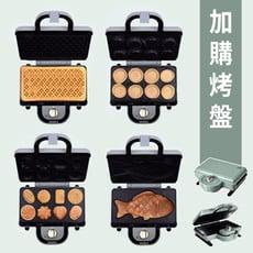 加購烤盤專區-【富力森熱壓三明治點心機雙盤】吐司機 鯛魚燒機 鬆餅機 蛋糕機 烤麵包機 三明治機