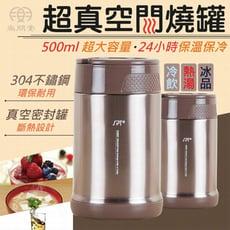 【尚朋堂超真空悶燒罐】長效保溫冷|真空斷熱|304不鏽鋼|超大口徑|一年保固