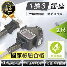 【MIT台灣製動力延長線-2尺】延長線 電腦延長線 過載保護 插座 延長線插座 插座延長線