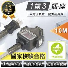 【MIT台灣製動力延長線-10M】延長線 電腦延長線 過載保護 插座 延長線插座 插座延長線