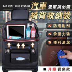 【汽車椅背收納架-升級餐桌款】多功能收納架 椅背置物袋 椅背掛袋 後座收納袋 車用收納袋 餐桌架