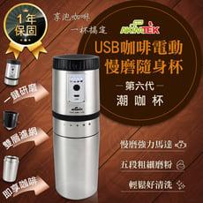 【USB咖啡電動慢磨隨身杯六代】隨行咖啡機 咖啡隨行杯 研磨杯 咖啡機 磨豆機 攪拌機 料理機 絞碎
