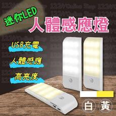 【USB充電感應燈】