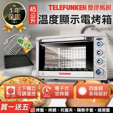【德律風根45公升溫度顯示電烤箱】烤箱 大容量烤箱 烘焙烤箱 家用烤箱 旋風烤箱 雙溫控烤箱