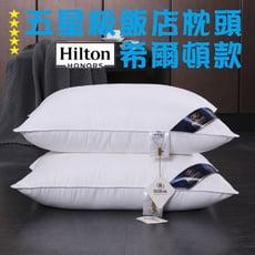 五星級飯店枕頭 超好睡超柔軟枕頭 羽絲絨枕芯 護頸好躺好睡 一覺到天亮 超高cp值 推薦款 P04