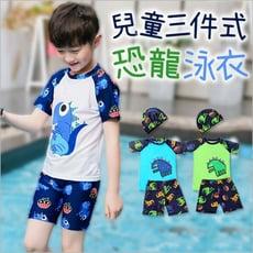 兒童泳衣泳褲卡通恐龍圖案三件套組-SWT8524