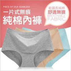 【三件入】法式3D無縫透氣純棉無痕三角內褲孕婦內褲-MBF9166B