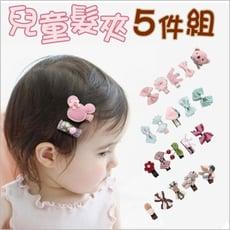 【2組】寶寶卡通髮夾 兒童髮飾蝴蝶結(10入)-TZ56