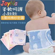 【2入】寶寶保暖六層紗護肚圍-PF1106