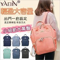 YABIN大開口媽媽後背包-YB2201