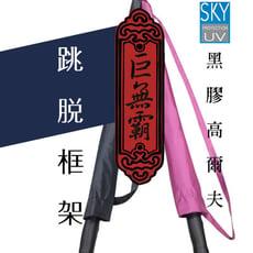 【雙成和】170CM巨無霸 黑膠 零透光 專利滑軌式高爾夫球傘