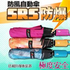 【雙成和】SRS防爆衝全遮光防風自動傘(16色)